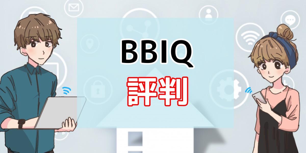 「BBIQ光の評判について」のアイキャッチ