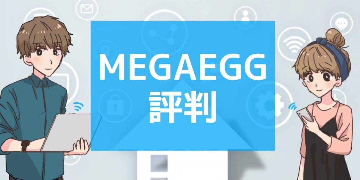 「メガエッグ光(MEGAEGG光)の評判について」のアイキャッチ