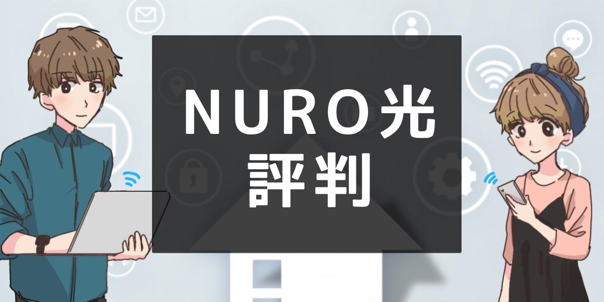 「NURO光の評判について」のアイキャッチ