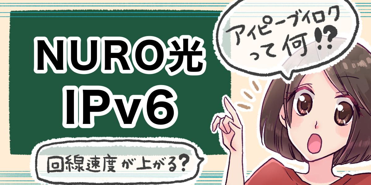 「NURO光のIPv6について」のアイキャッチ