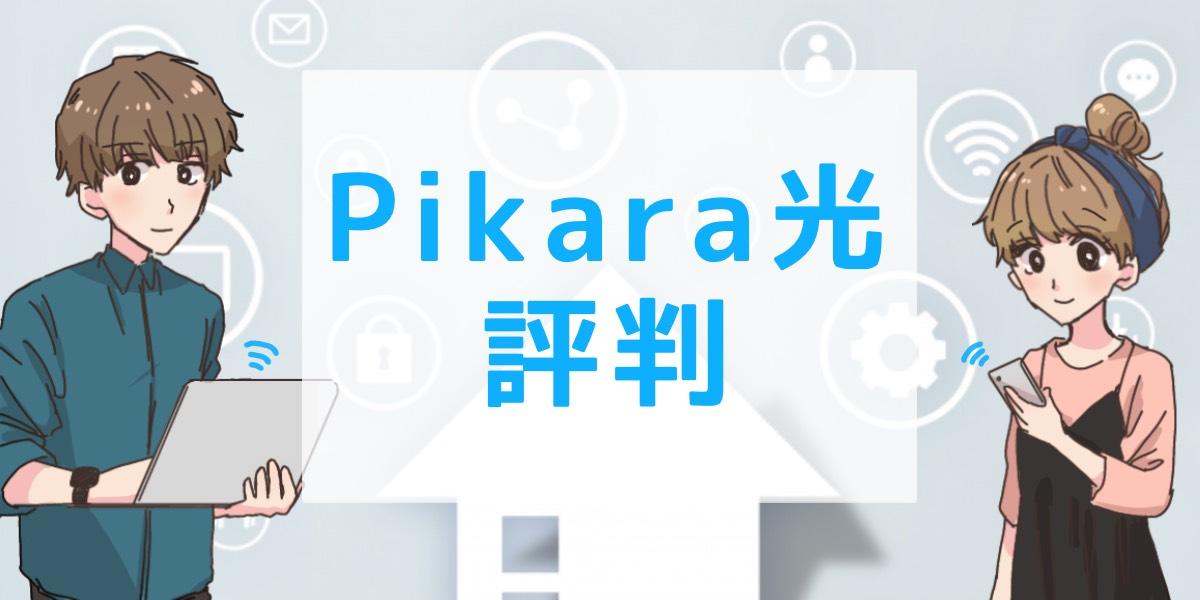 「ピカラ光(Pikara光)の評判について」のアイキャッチ