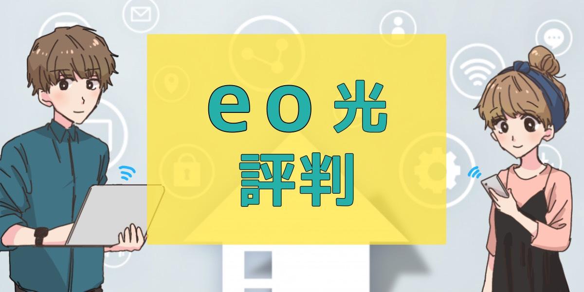 「eo光の評判について」のアイキャッチ