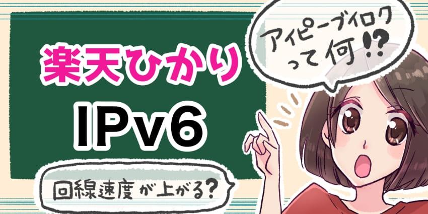 「楽天ひかり IPv6について」のアイキャッチ