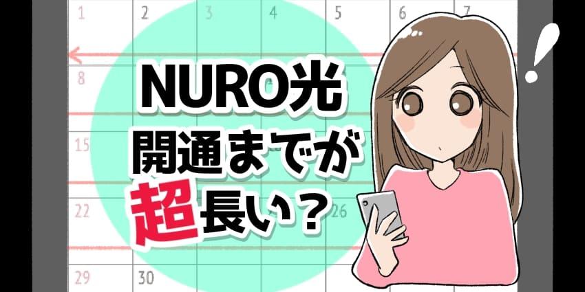 「NURO光 開通まで」のアイキャッチ