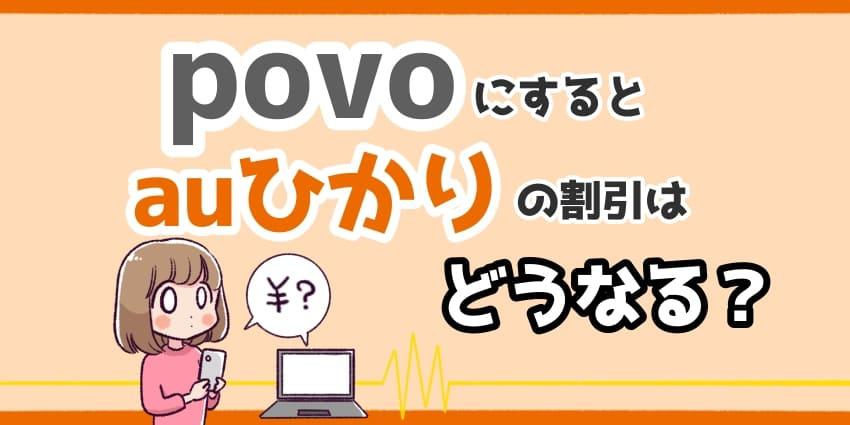 「auひかり povo」のアイキャッチ(割引)