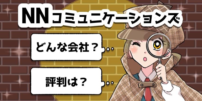 「NNコミュニケーションズ 評判」のアイキャッチ