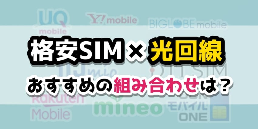 格安SIM×光回線のアイキャッチ