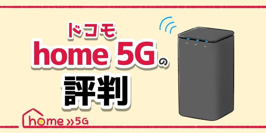 ドコモ ホームルーター 5G 評判のアイキャッチ