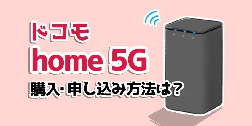 ドコモhome5Gの購入、申し込み方法は?のアイキャッチ