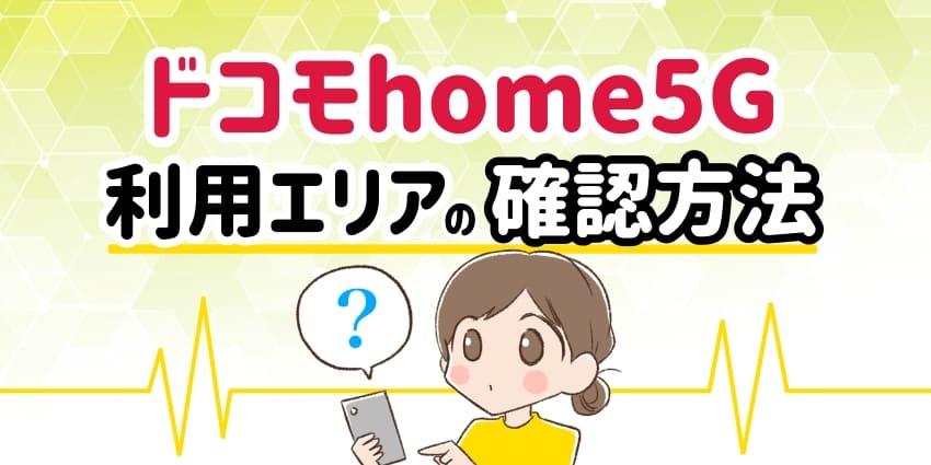 ドコモhome5G 利用エリアの確認方法のアイキャッチ