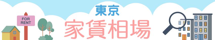 東京家賃相場【23区/路線別の家賃が安い駅ランキング】