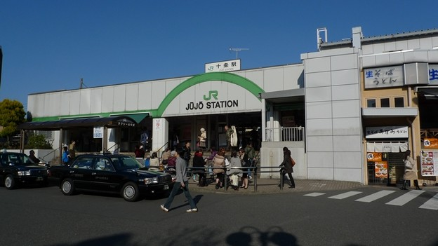 十条駅周辺の風景