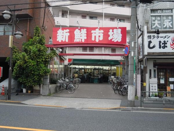 新鮮市場・町屋店