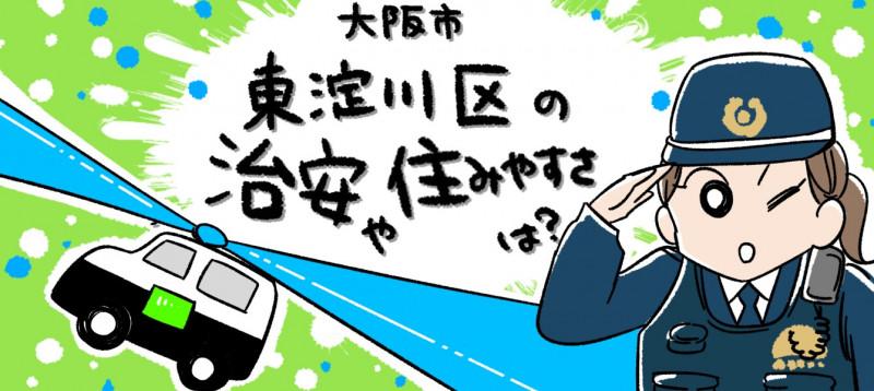 大阪市東淀川区の治安や住みやすさのイメージイラスト
