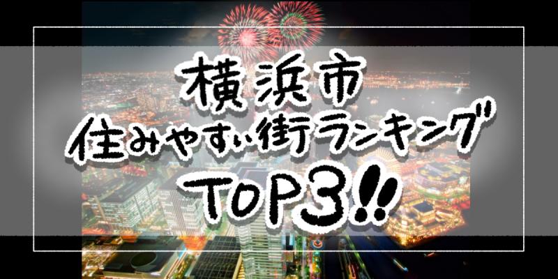 横浜市の住みやすい街ランキングのイメージイラスト