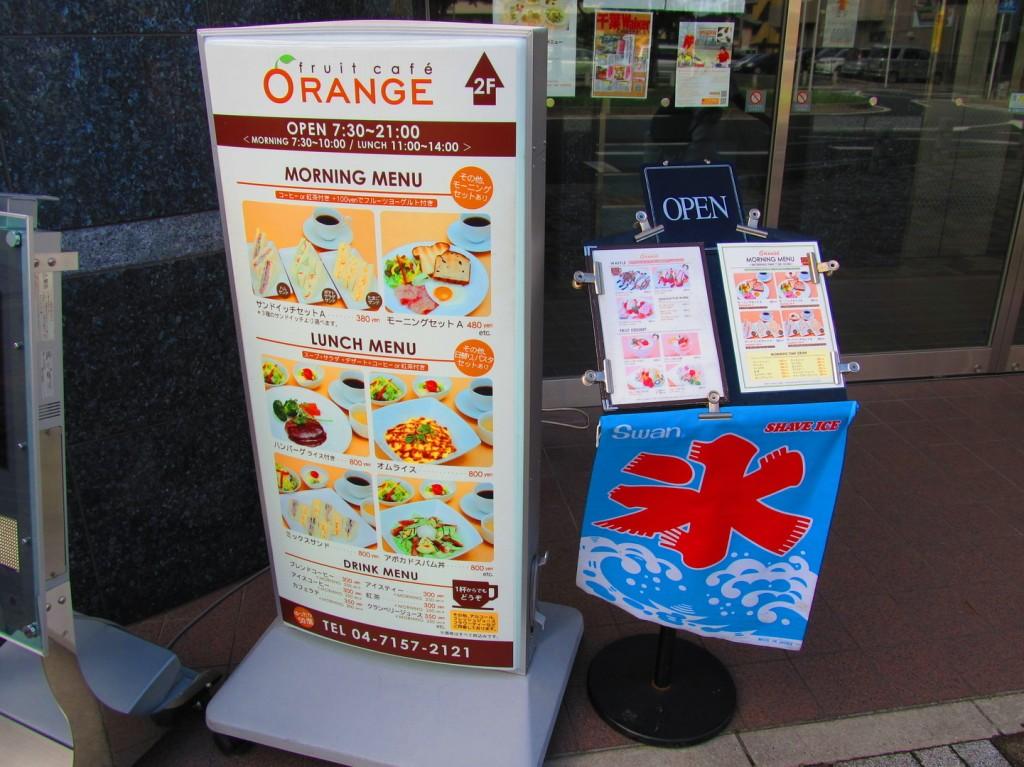 フルーツカフェ オレンジ (fruit cafe ORANGE)