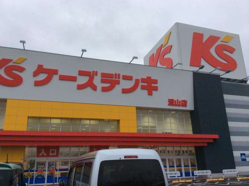 ケーズデンキ 流山店