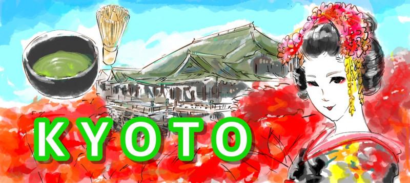 京都のイメージイラスト
