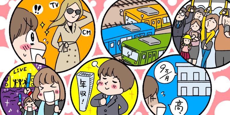 東京に住むメリット・デメリットのイメージイラスト