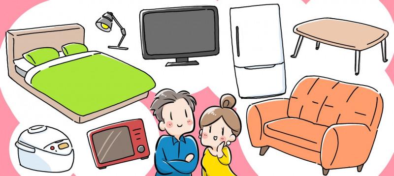 同棲におすすめの家具・家電のイメージイラスト