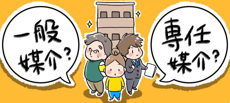 賃貸物件における一般媒介と専任媒介の基礎知識を解説!
