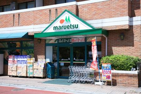 マルエツ二子玉川店