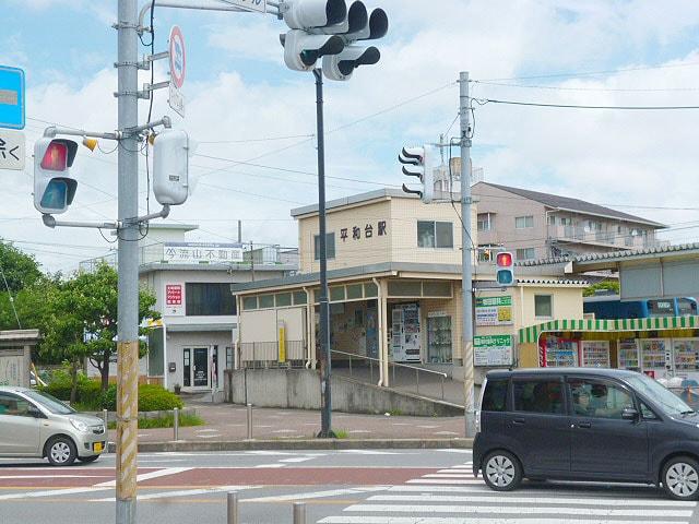 平和台駅周辺