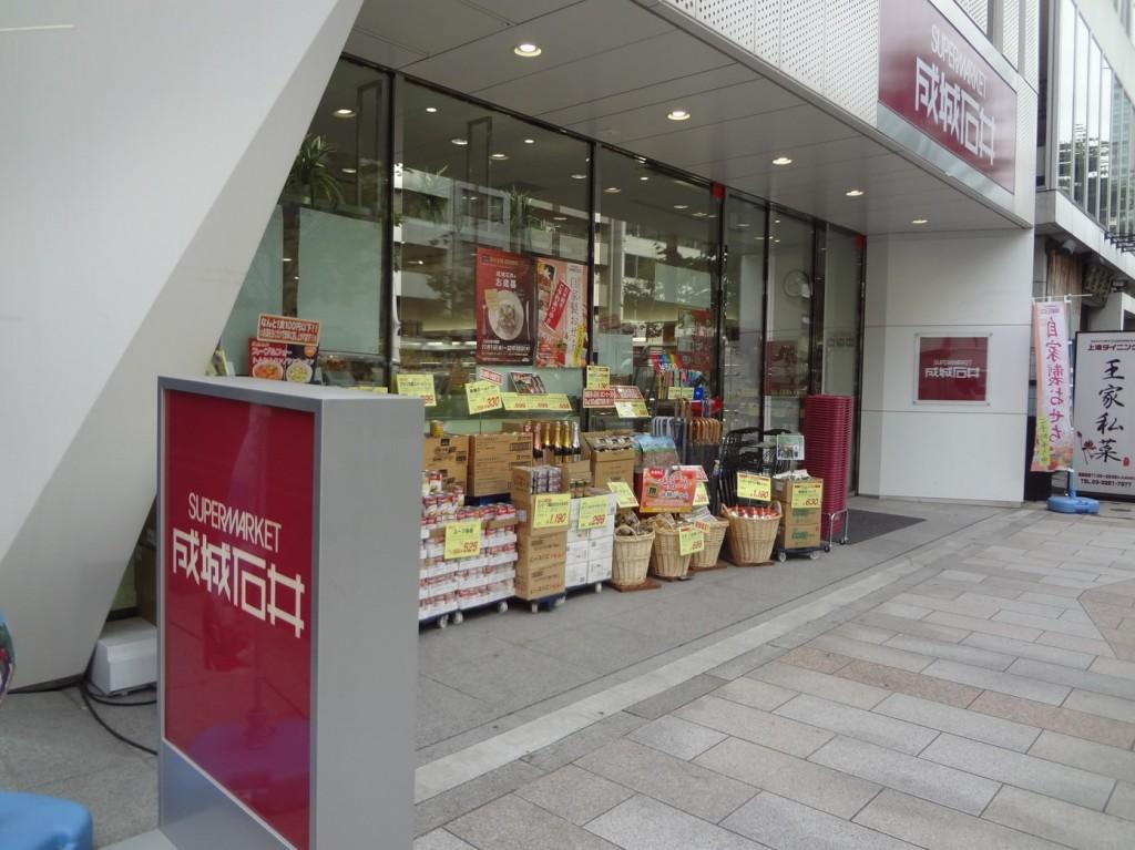 「成城石井 神保町店」