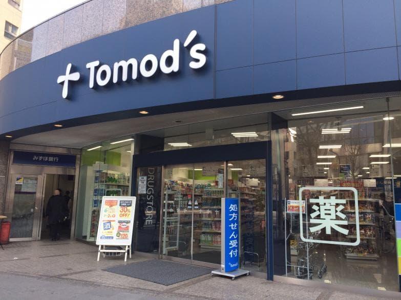 ドラッグストアの「Tomod's(トモズ)」
