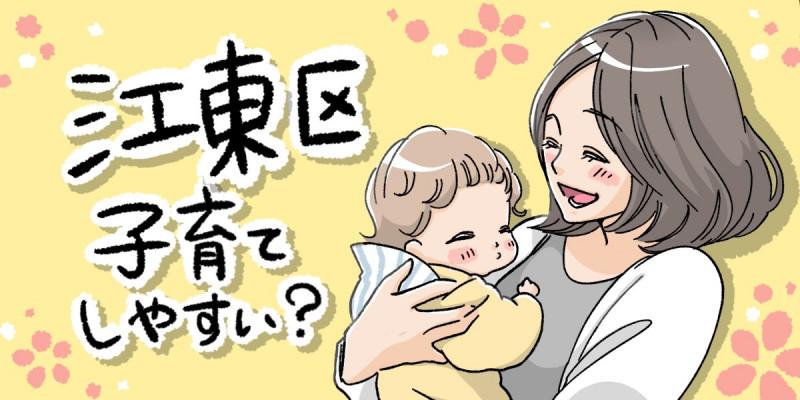 江東区の子育てのイメージイラスト