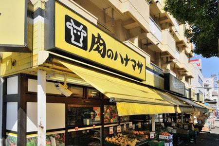 「肉のハナマサ住吉店」