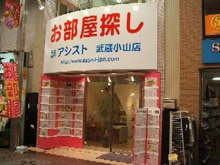 アシスト 武蔵小山店外観