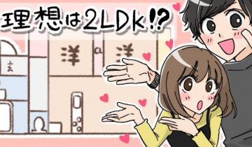 同棲するなら2LDKが理想!?のイメージイラスト