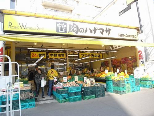肉のハナマサ 中野坂上