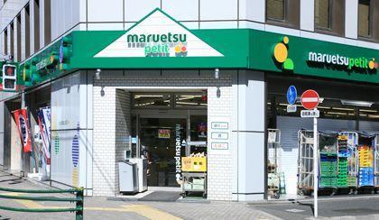 マルエツプチ神田店