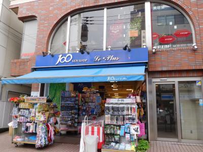 100円ショップル・プリュ大岡山店