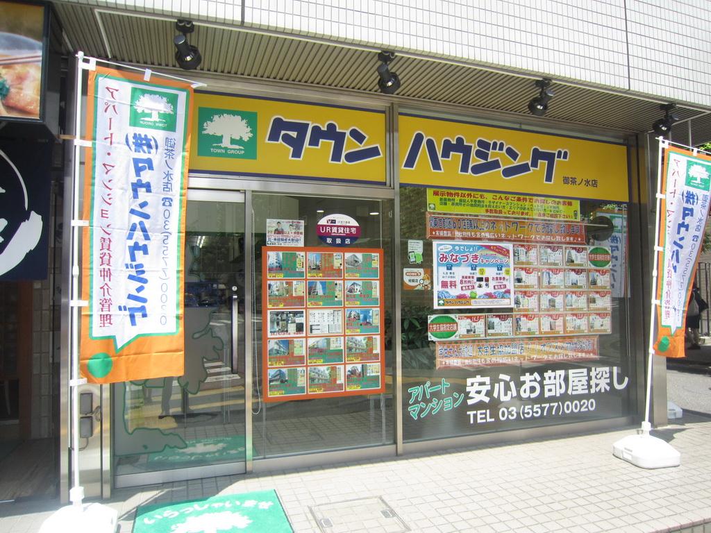 タウンハウジングの御茶ノ水店