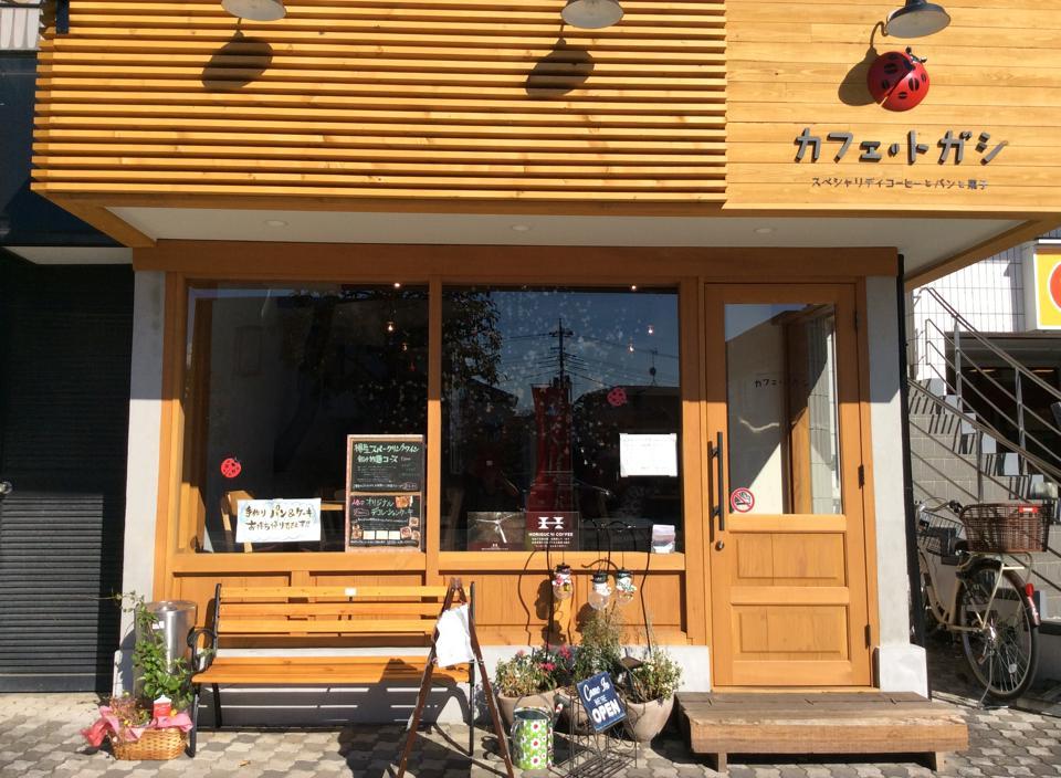カフェ・トガシ