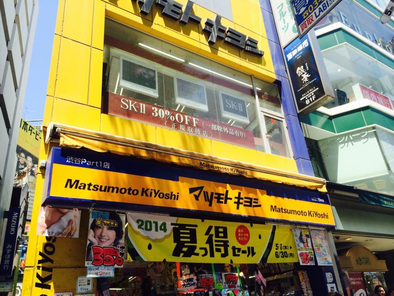 薬 マツモトキヨシ 渋谷Part1店