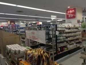 キャンドゥ安孫子店