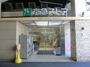 京急ストア平和島店