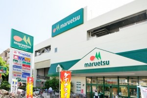 マルエツ新糀谷店
