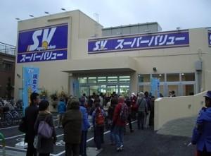 スーパーバリュー 西尾久店