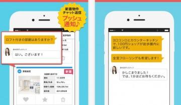 イエプラアプリのイメージ
