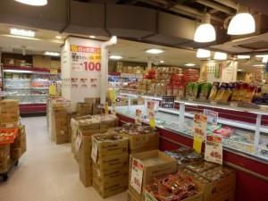 業務スーパー BIGFUN平和島店