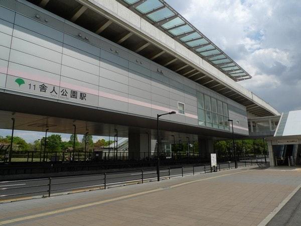 舎人公園駅