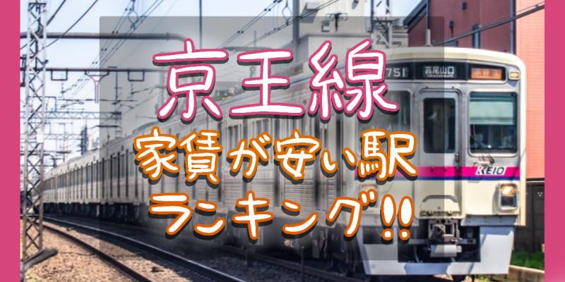 京王線の家賃が安い駅ランキングのイメージイラスト