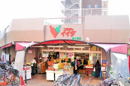 コモディイイダ 東十条店
