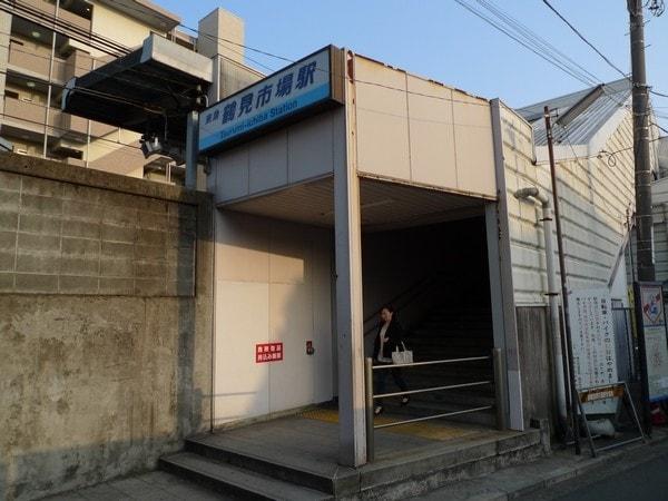 鶴見市場駅