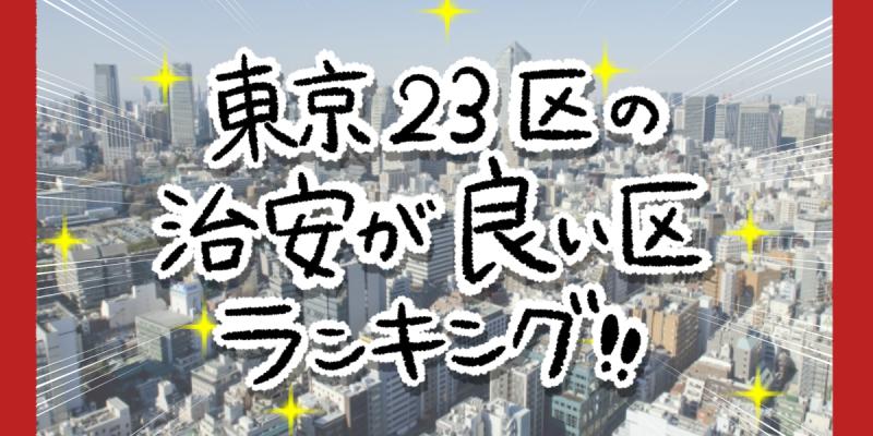 東京23区の治安が良い区ランキング